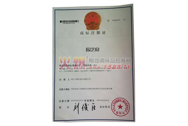 厨芝府商标注册证1