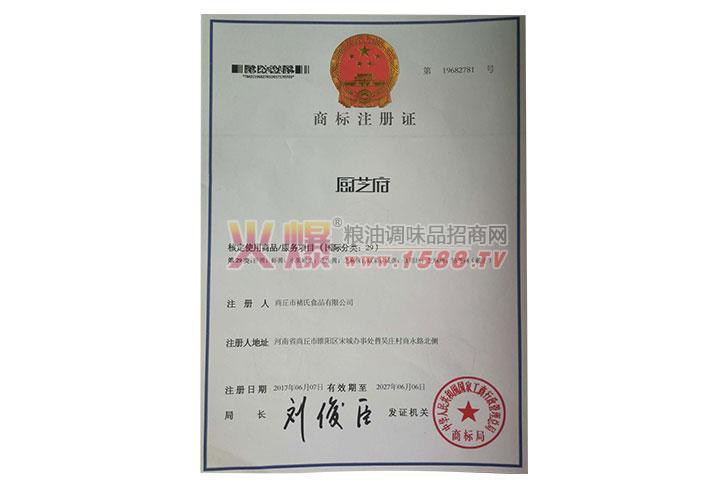 厨芝府商标注册证2