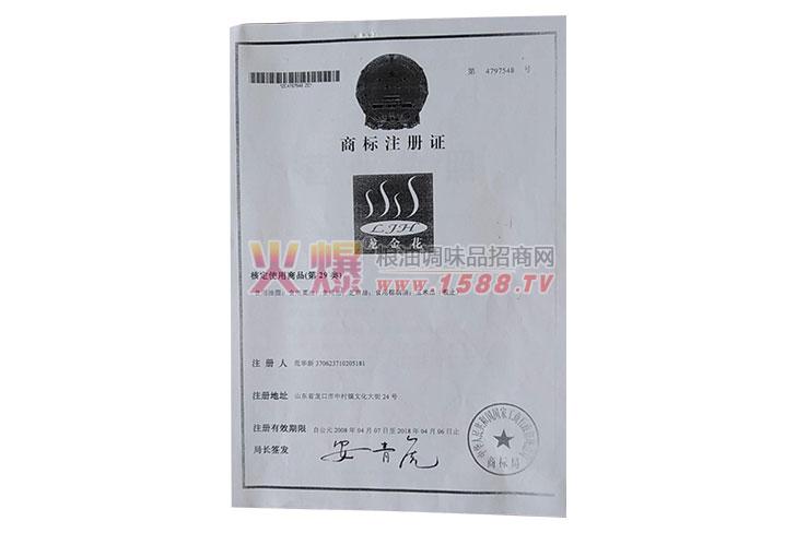 龙金花商标注册证