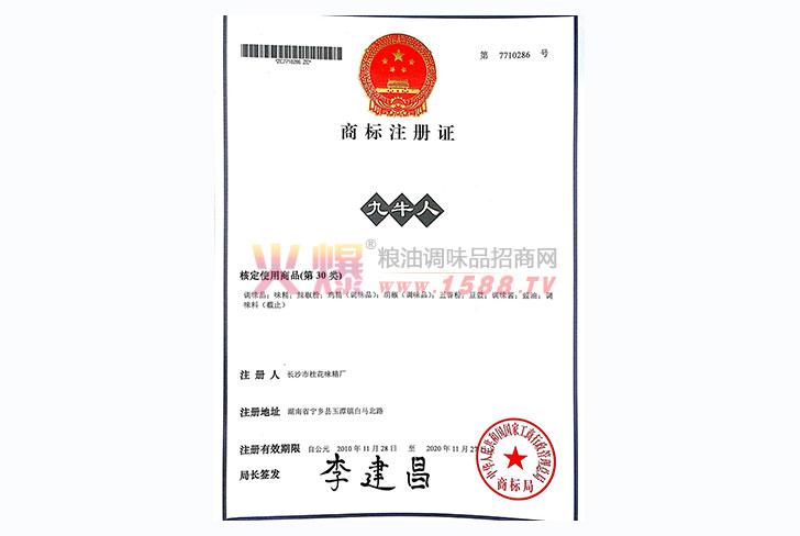 九牛人商标注册证