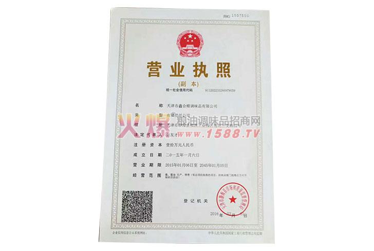 营业执照-天津市鑫合顺调味品有限公司