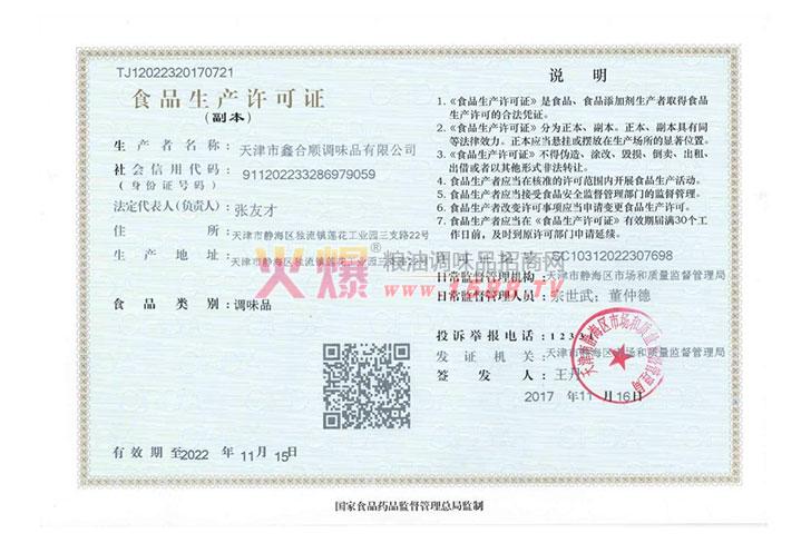 食品生产许证-天津市鑫合顺调味品有限公司