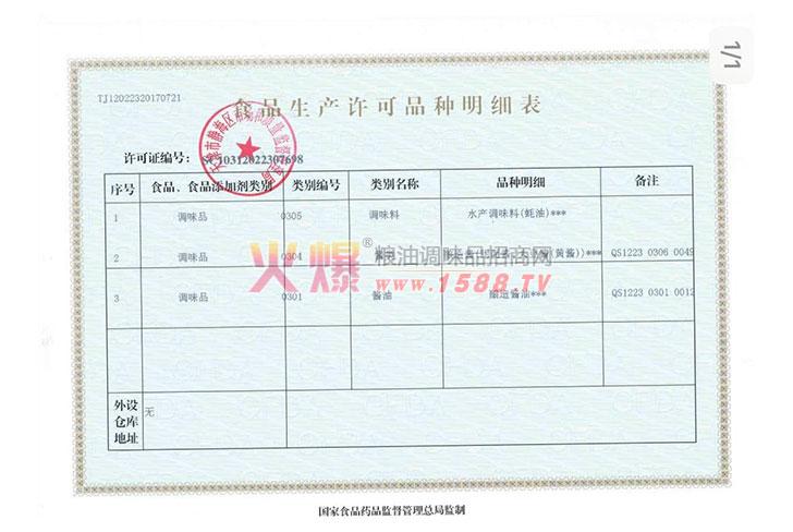 食品生产许可明细表-天津市鑫合顺调味品有限公司
