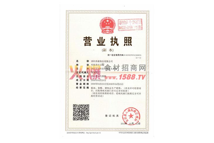 营业执照-洛阳洛康食品有限公司(豫林醋业)