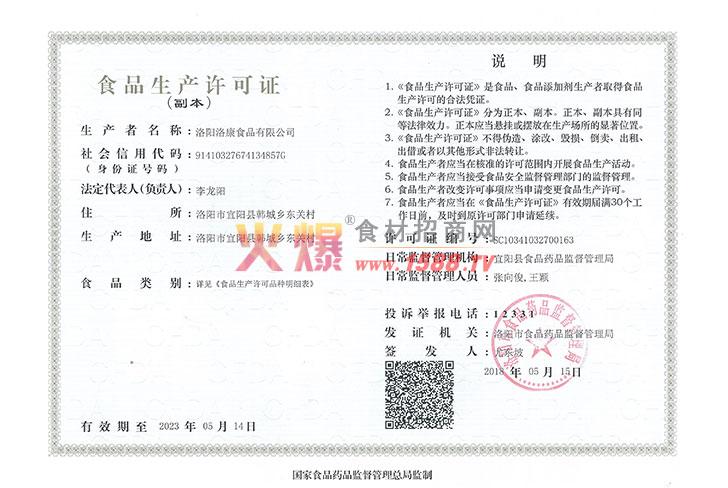 食品生产许可证-洛阳洛康食品有限公司(豫林醋业)