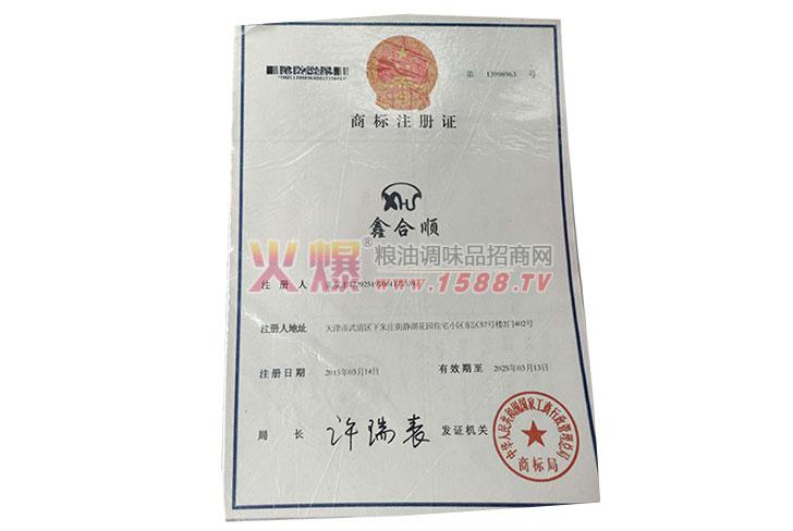 鑫合顺商标注册证-天津市鑫合顺调味品有限公司