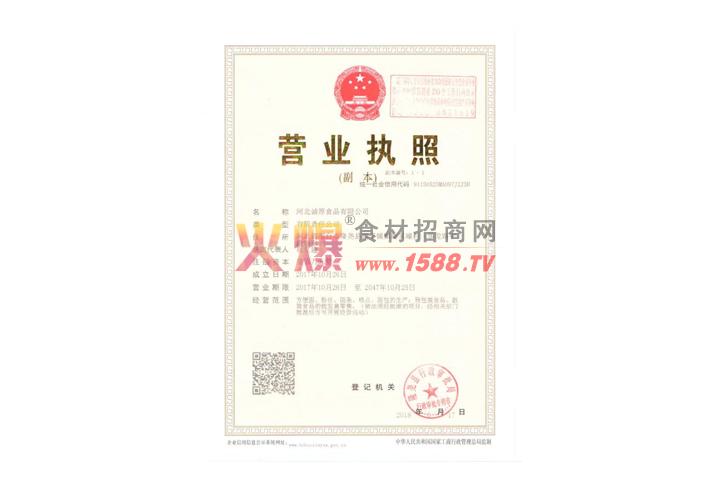 营业执照-河北诚厚食品有限公司