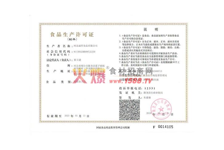食品生产许可证-河北诚厚食品有限公司