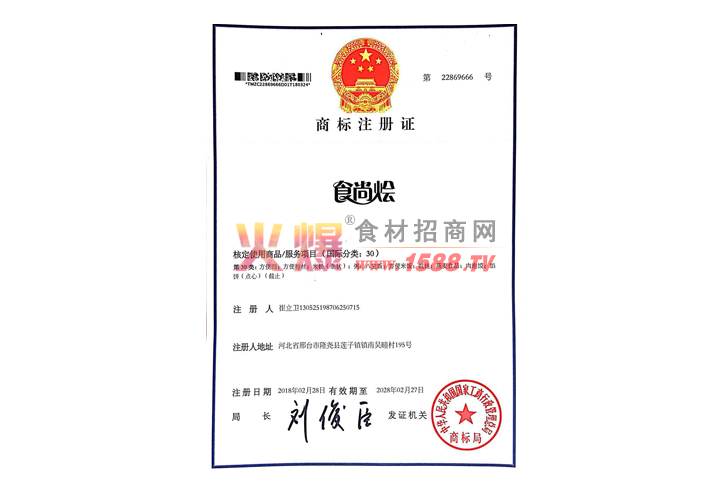 商标注册证-河北诚厚食品有限公司