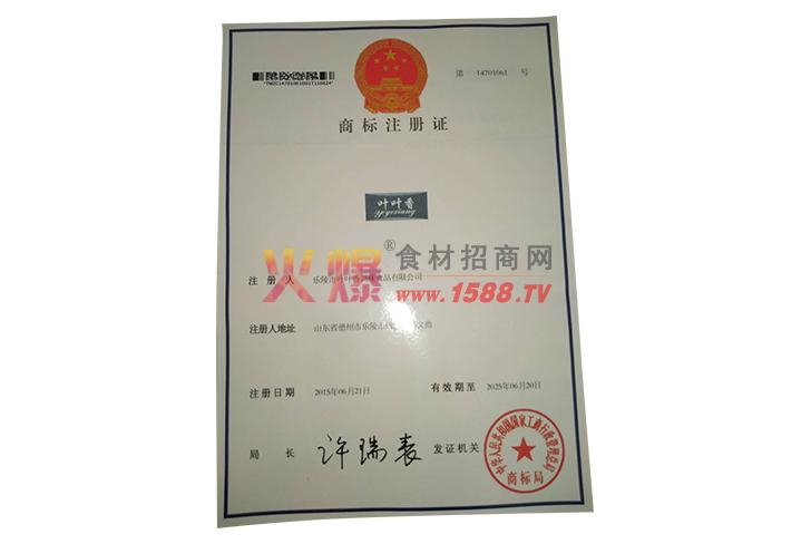 叶叶香商标注册证