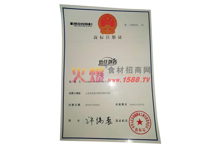 怡佳飘香商标注册证