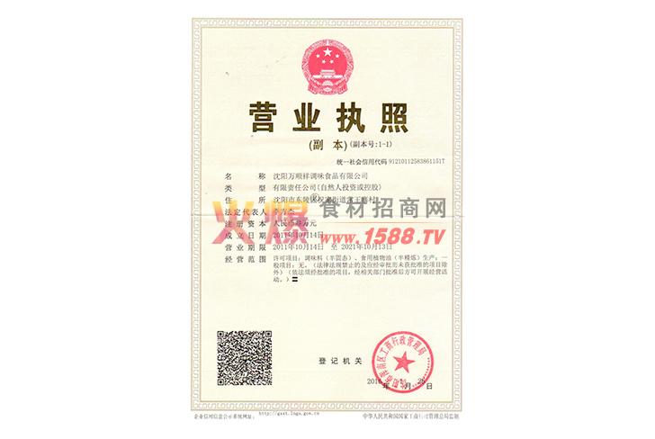 营业执照-沈阳万顺祥调味食品有限公司