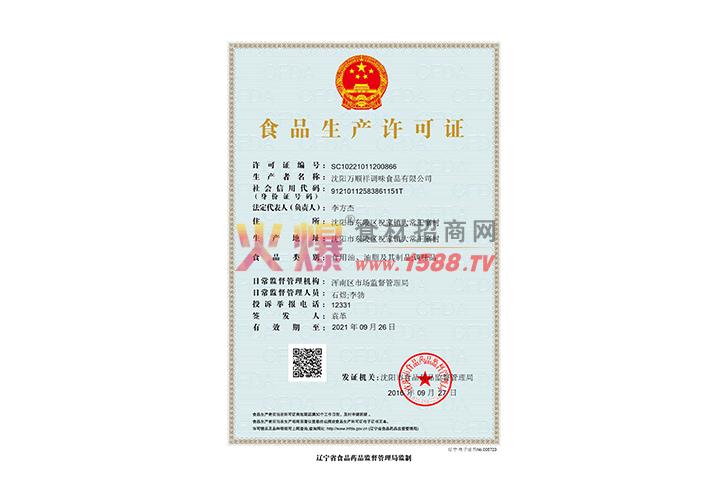 食品生产许可证-沈阳万顺祥调味食品有限公司