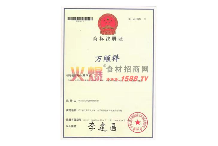 商标注册证-沈阳万顺祥调味食品有限公司