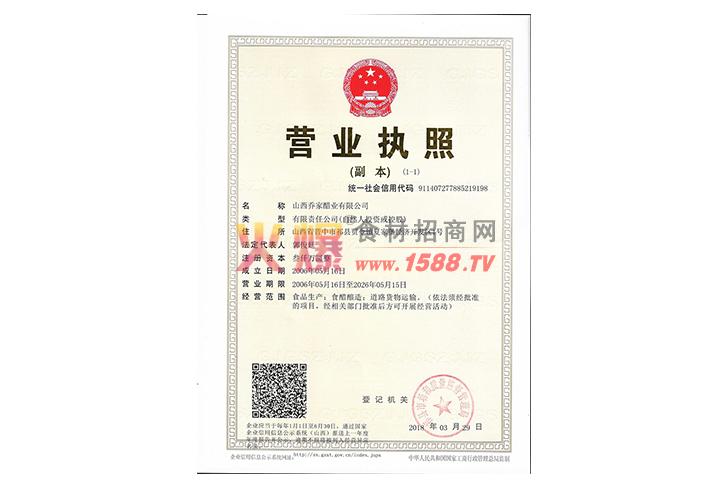 营业执照(副本)-山西乔家醋业有限公司