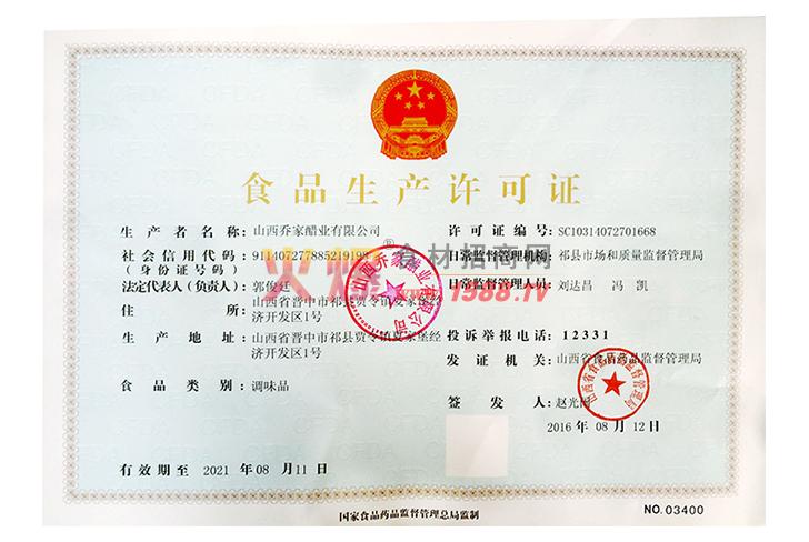 食品生产许可证-山西乔家醋业有限公司