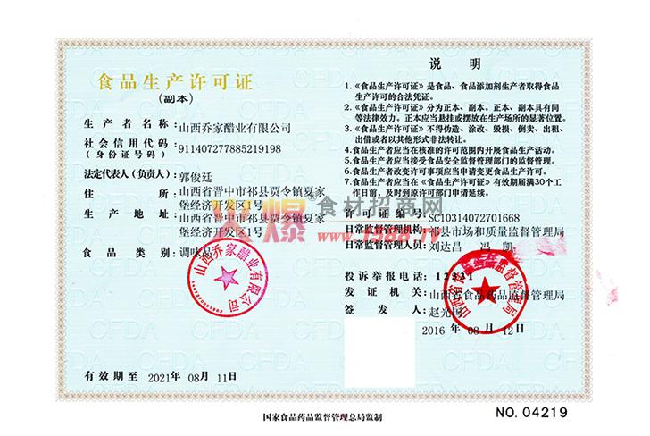 食品生产许可证(副本)-山西乔家醋业有限公司