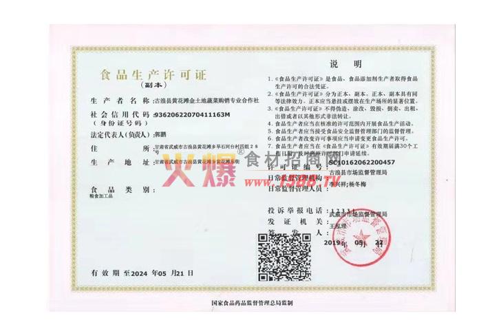 食品生产许可证-古浪县黄花滩金土地蔬菜购销专业合作社