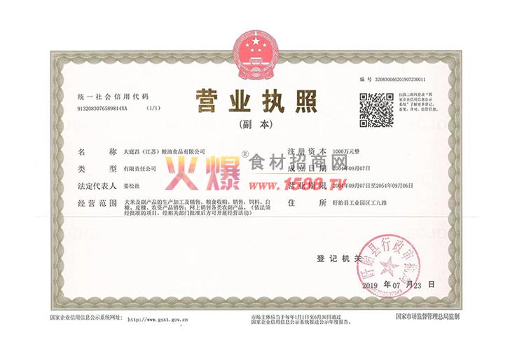 营业执照(副本)-大庭昌(江苏)粮油食品有限公司