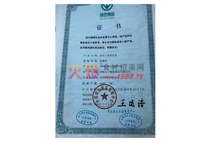 绿色食品证书-大庭昌(江苏)粮油食品有限公司