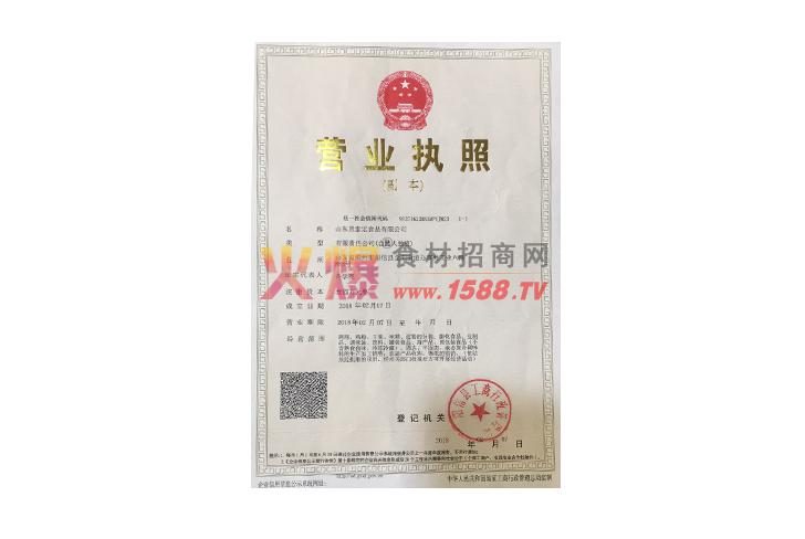 营业执照-山东景泰宏食品有限公司