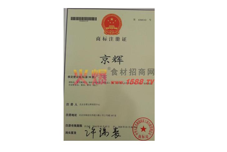 商标注册证-山东景泰宏食品有限公司