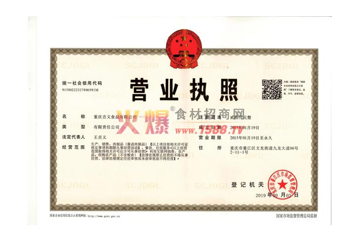 营业执照-重庆吉义食品有限公司