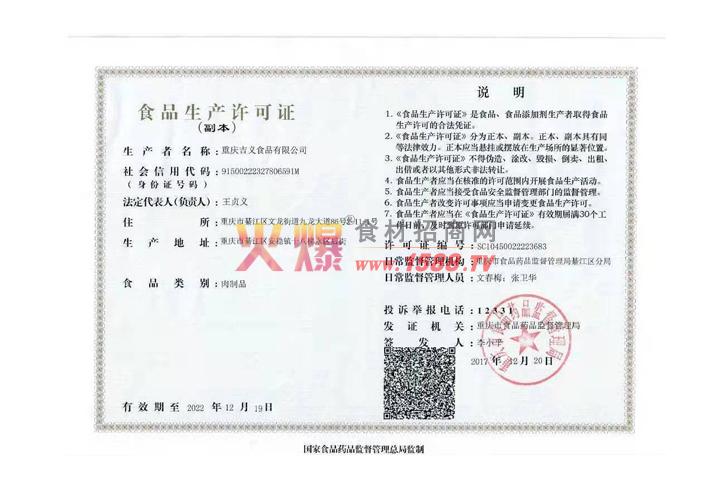 食品生产许可证-重庆吉义食品有限公司
