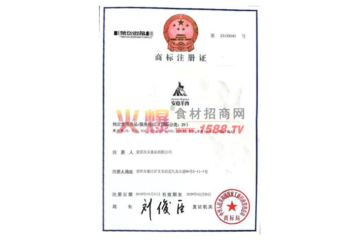 商标注册证-重庆吉义食品有限公司