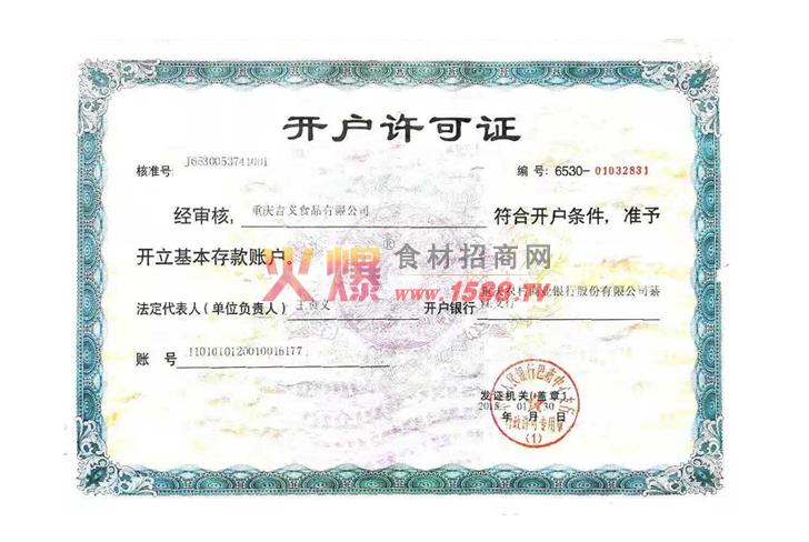 开户许可证-重庆吉义食品有限公司