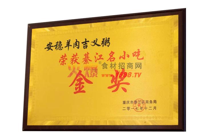 綦江名小吃金奖-重庆吉义食品有限公司