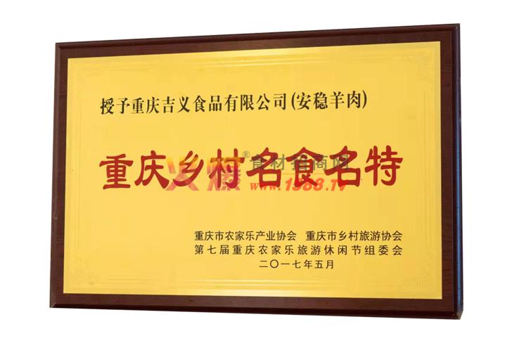重庆乡村名食名特-重庆吉义食品有限公司