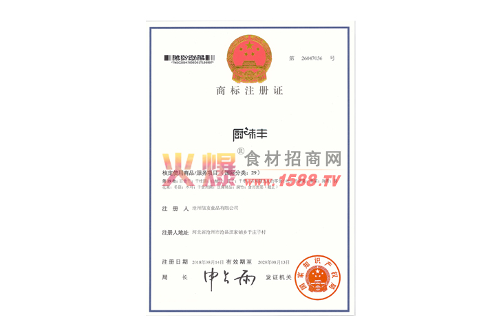 商标注册证(29类)