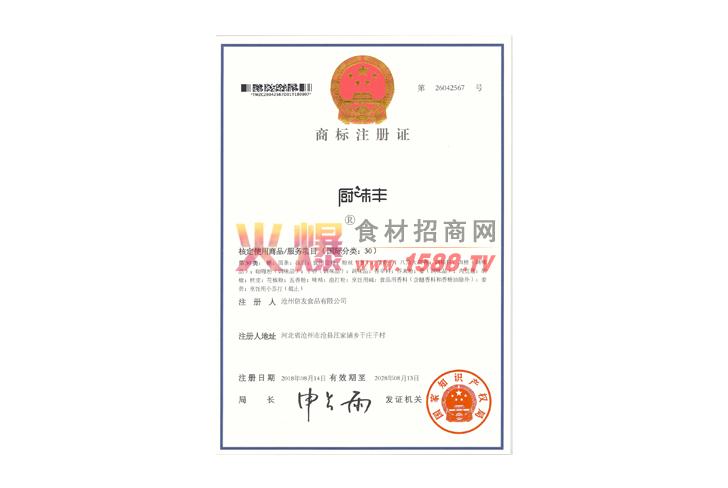 商标注册证(30类)