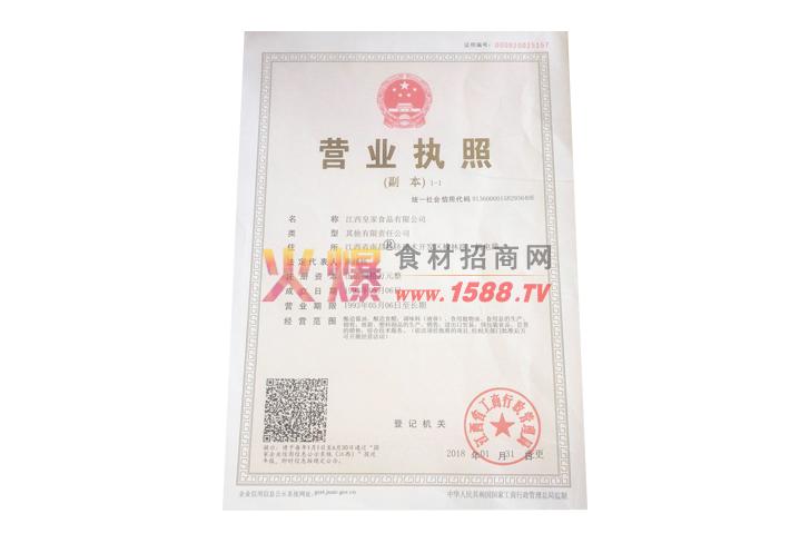 营业执照-江西皇家食品有限公司