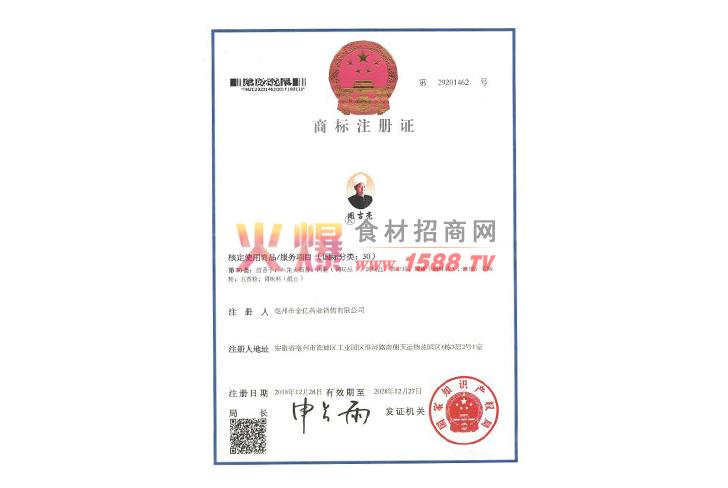 商标注册证-安徽金亿调味品有限公司