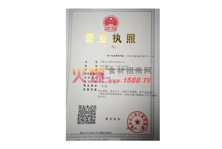 营业执照-安徽金亿调味品有限公司