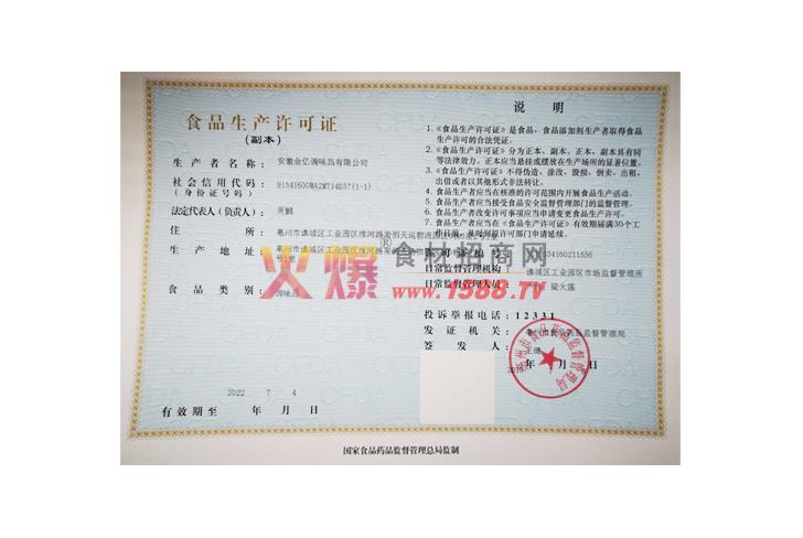 食品生产许可证-安徽金亿调味品有限公司