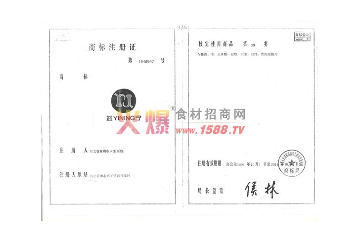 商标注册证(益宁挂面)