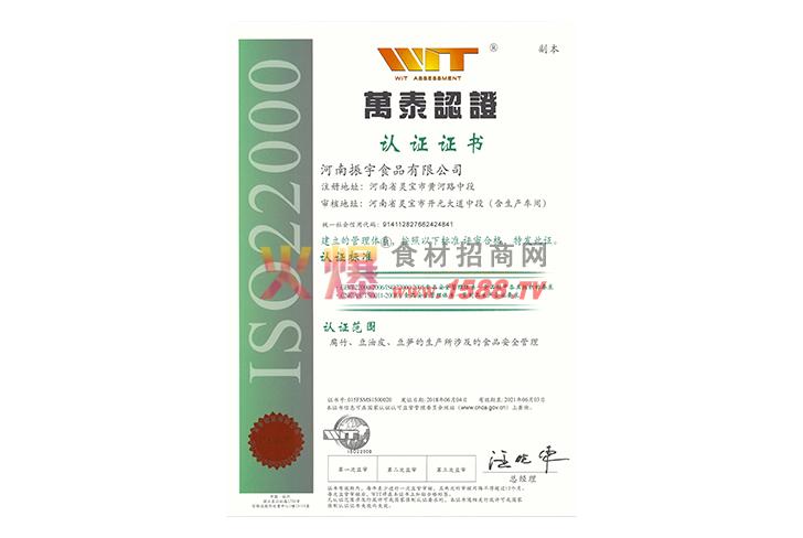 �f泰�J�C�C��一-河南振宇食品有限公司