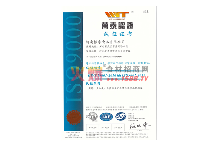 �f泰�J�C�C��二-河南振宇食品有限公司