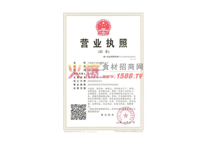 �I�I�陶�-河南振宇食品有限公司
