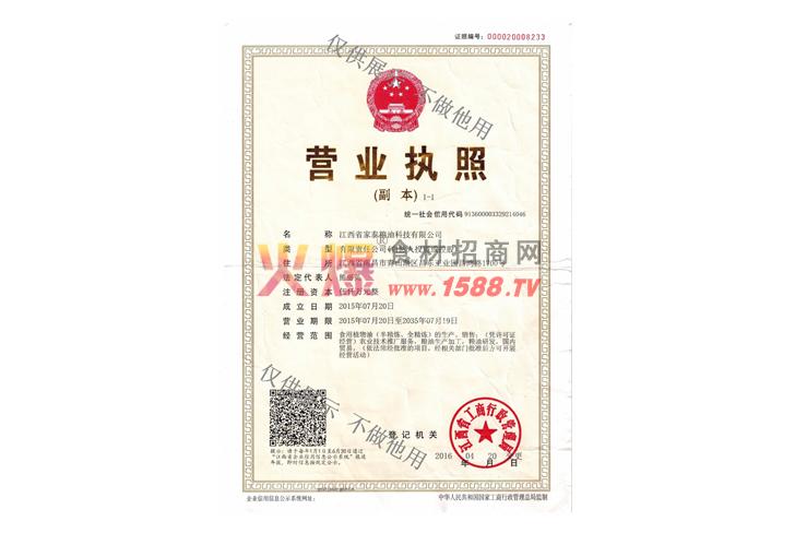 营业执照-江西省家泰粮油科技有限公司
