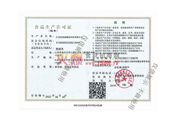 食品生产许可证-江西省家泰粮油科技有限公司