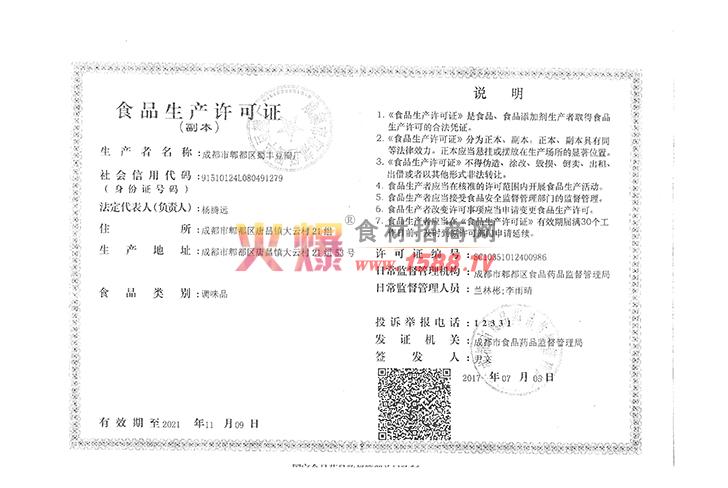 食品生产许可证副本