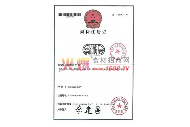 商标注册证-沈阳沈飞实业有限公司酱菜加工厂