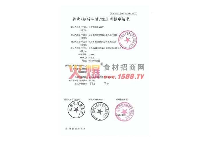 商标转让申请书-沈阳沈飞实业有限公司酱菜加工厂