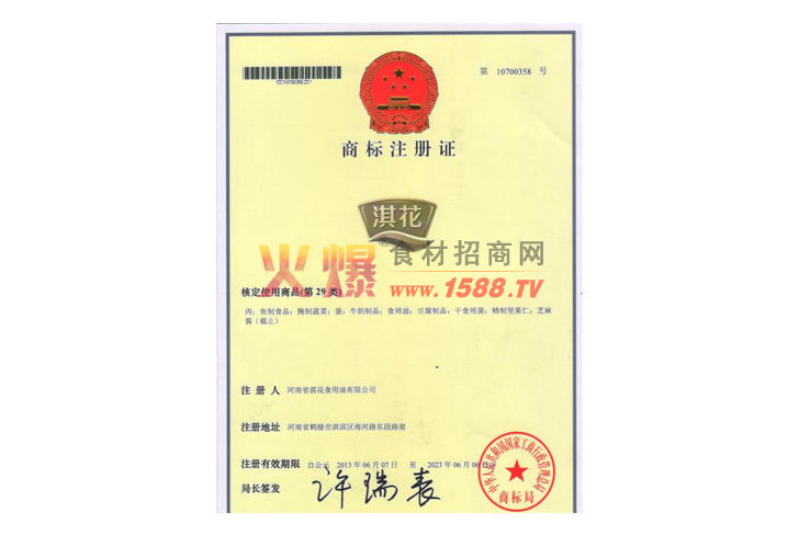 商标注册证-淇花食用油有限公司