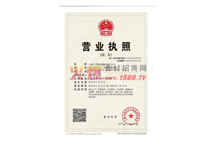 营业执照-上海汇萃粮油发展有限公司