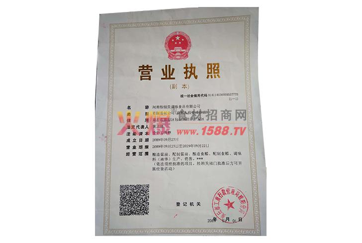 营业执照(副本)-河南顿顿美调味食品有限公司